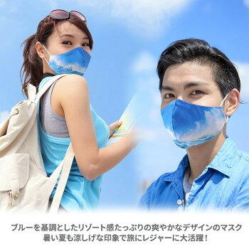 デザインマスク海・空の写真(洗える2層立体構造)グースマスク3