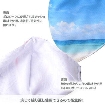 デザインマスク海・空の写真(洗える2層立体構造)グースマスク5