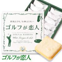 ゴルフが恋人ホワイトラングドシャ(焼菓子)