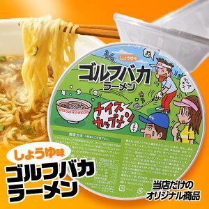 ゴルフバカラーメン(醤油ラーメン)渡辺製麺
