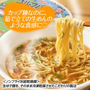 ゴルフバカラーメン(醤油ラーメン)渡辺製麺2