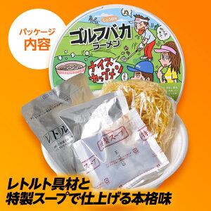 ゴルフバカラーメン(醤油ラーメン)渡辺製麺3