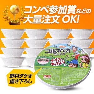 ゴルフバカラーメン(醤油ラーメン)渡辺製麺4