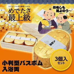金の小判型入浴剤小判型バスボム入浴両3個入セット2