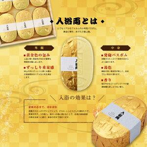 金の小判型入浴剤小判型バスボム入浴両3個入セット3