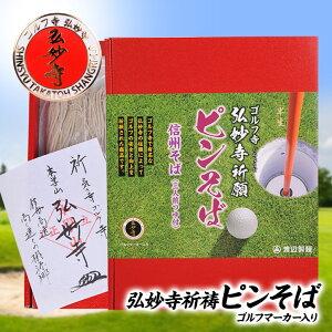 弘妙寺ピンそばゴルフ寺のマーカー・ご朱印付き渡辺製麺