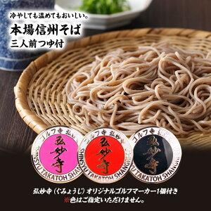 弘妙寺ピンそばゴルフ寺のマーカー・ご朱印付き渡辺製麺2