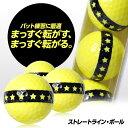 ストレートラインボール ゴルフボール(3個入り)[おもしろゴルフボール golf balls][ゴルフコンペ景品 ゴルフコンペ 景品 賞品 コンペ賞品][ゴルフ...