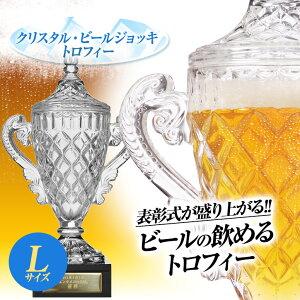 クリスタルトロフィービールジョッキLサイズ(優勝カップ)プレート名入れ無料