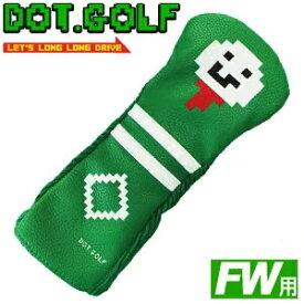 DOT.GOLF/ドットゴルフ ティー&ボール FW/フェアウェイウッド ヘッドカバー[ゴルフ キャラクター ヘッドカバー おもしろ][ゴルフ用品 グッズ ギフト プレゼント]
