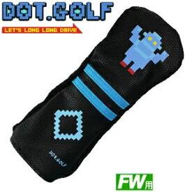 DOT.GOLF/ドットゴルフ ロボット FW/フェアウェイウッド ヘッドカバー[ゴルフ キャラクター ヘッドカバー おもしろ][ゴルフ用品 グッズ ギフト プレゼント]