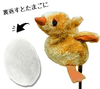 ひな鳥ヘッドカバーUT/ユーティリティーヘッドカバー2