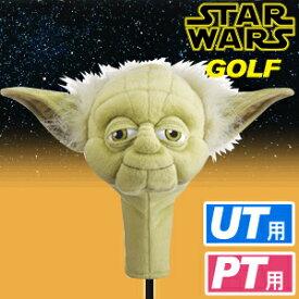 STAR WARS スターウォーズ ヨーダ HB/UT/ユーティリティー ヘッドカバー[ゴルフ キャラクター ヘッドカバー おもしろ プロ野球][ゴルフ用品 グッズ ギフト プレゼント]