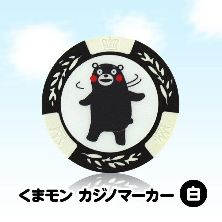 くまモン カジノマーカー(おもしろ キャラクター ゴルフマーカー) 白[カジノチップマーカー][ゴルフ用品 グッズ ギフト プレゼント ゴルフ好き]