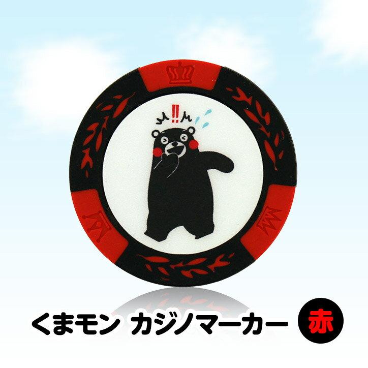 くまモン カジノマーカー(おもしろ キャラクター ゴルフマーカー) 赤[カジノチップマーカー]