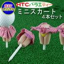 おもしろゴルフティーバラエ・ティーミニスカート(4本セット)