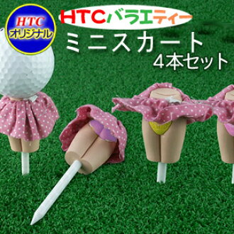 搞笑创意高尔夫球钉/球Tee/球座(迷你裙/超短裙,82mm×4个)
