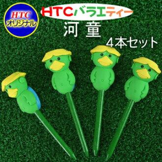搞笑创意高尔夫球钉/球Tee/球座(河童,82mm×4个)