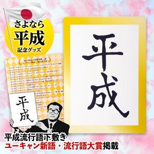 平成流行語下敷きユーキャン流行語大賞コラボ商品ヘソプロダクション2