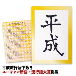 平成流行語下敷きユーキャン流行語大賞コラボ商品ヘソプロダクション