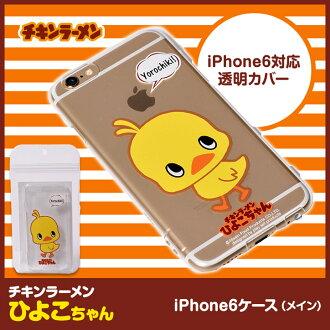 【日清鸡肉拉面 小鸡】iPhone 6 透明保护壳 (Clear Case, hi-69213)