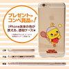 【日清鸡肉拉面 小鸡】iPhone 6 透明保护壳 (Clear Case, 网球)