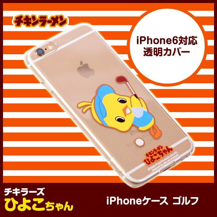 ひよこちゃん iPhone6ケース ゴルフ[日清食品 チキンラーメン キャラクター スマホ ケース スマートホン]