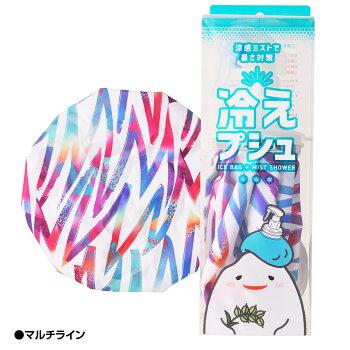 冷えプシュスプレー付き氷のう(氷嚢)ゴムのイナキ10