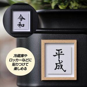 平成・令和元号ミニフレームマグネットタイプ3