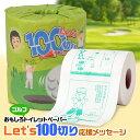 ゴルフコンペ 景品 Let's100切り 応援メッセージ トイレットペーパー[参加賞 ブービー賞 おもしろゴルフ][ゴルフコ…