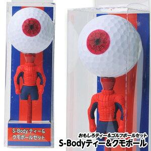 S-BODYティー&クモボールセット(1本・1球セット)