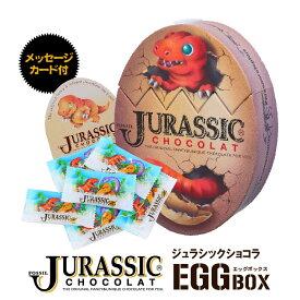 恐竜チョコレート ジュラシックショコラ エッグBOX[ホワイトデー 2021 お返し おもしろ チョコレート おもしろチョコ プレゼント 面白 マキィズ 義理チョコ 子供]