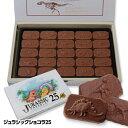 恐竜チョコレート ジュラシックショコラ 25[バレンタイン 2020 おもしろ チョコレート おもしろチョコ プレゼント …