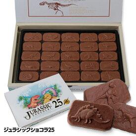 恐竜チョコレート ジュラシックショコラ 25[ホワイトデー お返し 2020 おもしろ チョコレート おもしろチョコ プレゼント 面白 マキィズ 義理チョコ]