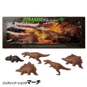 恐竜チョコレート ジュラシックショコラ マーチ[バレンタイン 2020 おもしろ チョコレート おもしろチョコ プレゼント 面白 マキィズ 義理チョコ]