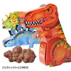 恐竜のチョコレート ジュラシックショコラ 恐竜BOX チョコクランチ[バレンタイン 2021 おもしろ チョコレート おもしろチョコ プレゼント 面白 マキィズ 義理チョコ 子供]