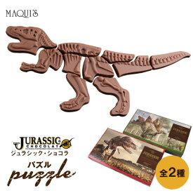恐竜チョコレート ジュラシックショコラ ジグソーパズル[ホワイトデー お返し 2020 おもしろ チョコレート おもしろチョコ プレゼント 面白 マキィズ 義理チョコ]