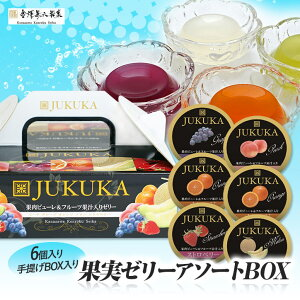 熟果ゼリー6個入り手提げBOX金沢兼六製菓