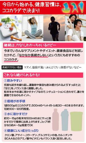 ココカラダ500g(クエン酸粉末飲料)スポーツサプリメント【コーワリミテッド】2