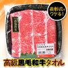 Kuroge Wagyu towels (towel meat)
