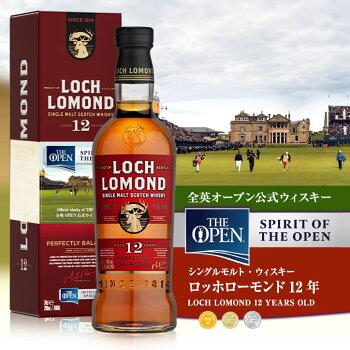 全英オープンゴルフ公式ウイスキーロッホローモンド12年700mlハイランドモルトシングルモルトウイスキーLOCHLOMOND2
