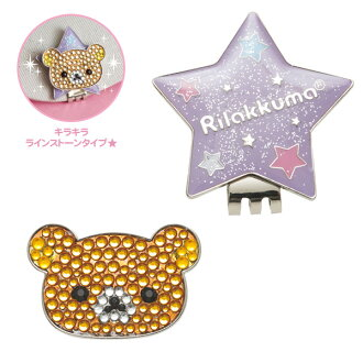 【拉拉熊 懶懶熊】水钻高尔夫球标帽夹/RILAKKUMA Rhinestone Golf Ball Marker with Hat Clip