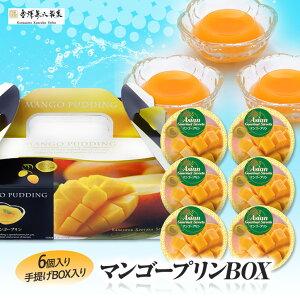 マンゴープリン6個入り手提げBOX金沢兼六製菓