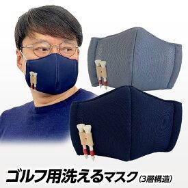洗えるマスク 立体3層構造 ゴルフ用 日本製 京谷[ギア猿 洗濯 男女兼用 洗える マスク 在庫あり]