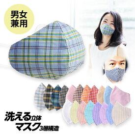 洗えるマスク 立体3層構造 1枚 ハイブリックス[洗濯 男女兼用 洗える マスク 在庫あり]