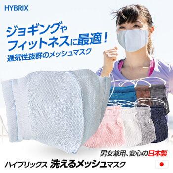 ハイブリックス日本製マスクメッシュタイプ接触冷感・抗菌防臭・吸汗速乾