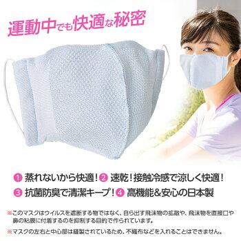 ハイブリックス日本製マスクメッシュタイプ接触冷感・抗菌防臭・吸汗速乾2