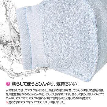 ハイブリックス日本製マスクメッシュタイプ接触冷感・抗菌防臭・吸汗速乾4