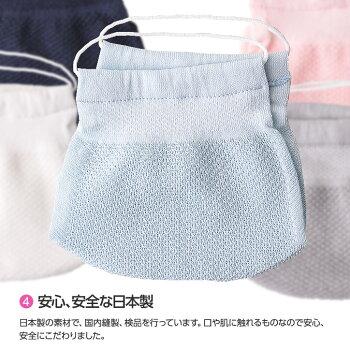 ハイブリックス日本製マスクメッシュタイプ接触冷感・抗菌防臭・吸汗速乾6
