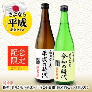 極聖ありがとう平成・ようこそ令和純米酒セット(箱入り)宮下酒造2